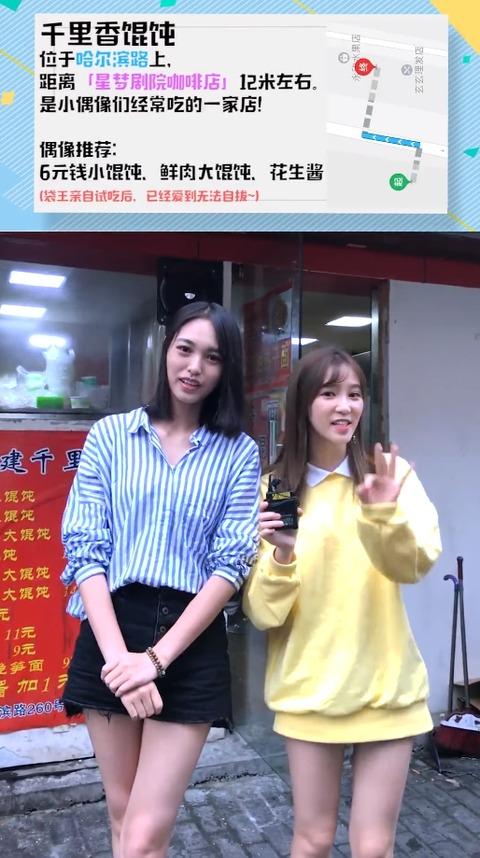 SNH48偶像指南a千里香餛飩