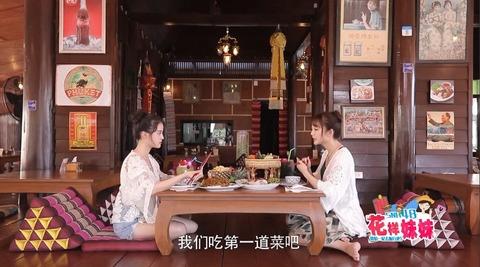SNH48花樣妹妹ep7普吉島k