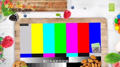 GNZero 〇蛋厨房2季171221s