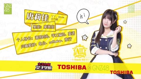 TOSHIBA GNZ48東芝存儲女子学院6