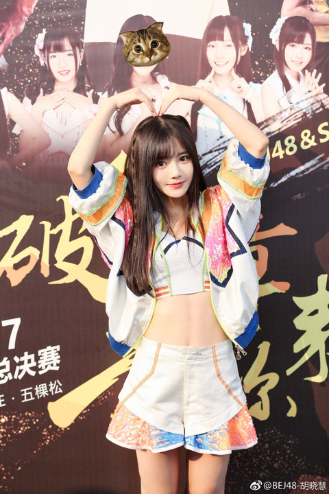 BEJ48胡曉慧weobo171105