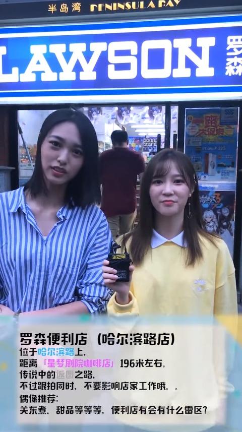 SNH48偶像指南dローソン羅森