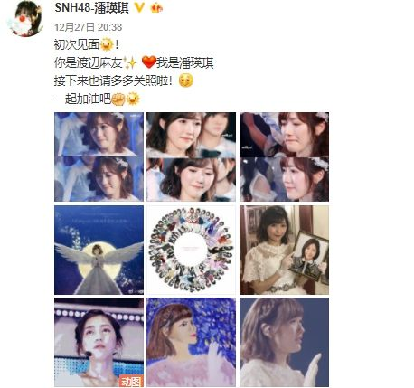 SNH48潘瑛琪weibo171227