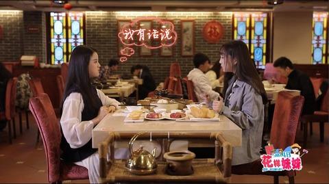 SNH48花樣妹妹ep9広州m
