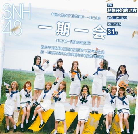 SNH48一期一会