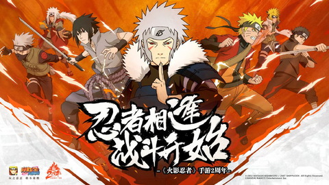 SNH48narutogame
