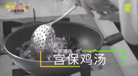 GNZero 〇蛋厨房2季ep7p