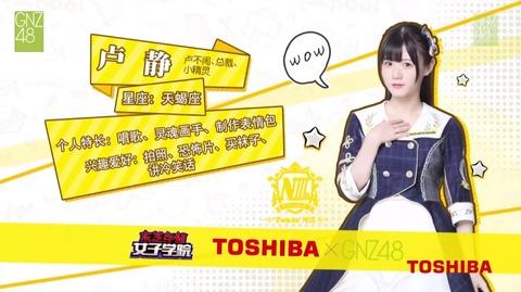 TOSHIBA GNZ48東芝存儲女子学院3