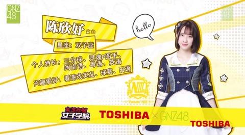 TOSHIBA GNZ48東芝存儲女子学院5