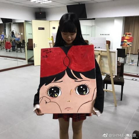 SHY48ARTweibo2017f