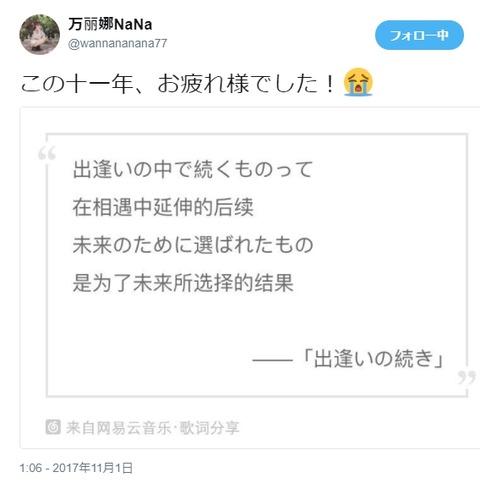 SNH48萬麗娜twitter171101