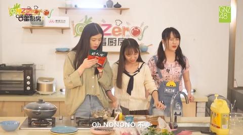 GNZero 〇蛋厨房2季ep9n