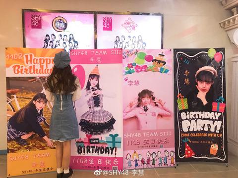 SHY48李慧weibo171113