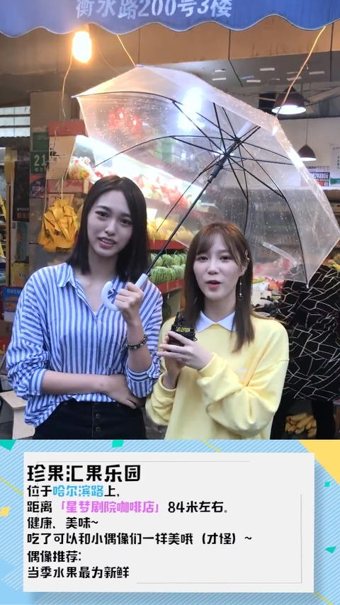 SNH48偶像指南e水果店