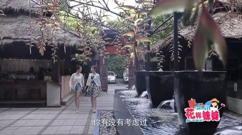 SNH48花樣妹妹ep7普吉島r