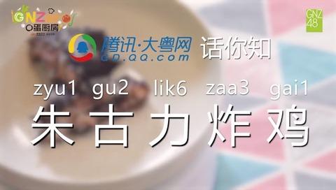 GNZero 〇蛋厨房2季171221Q