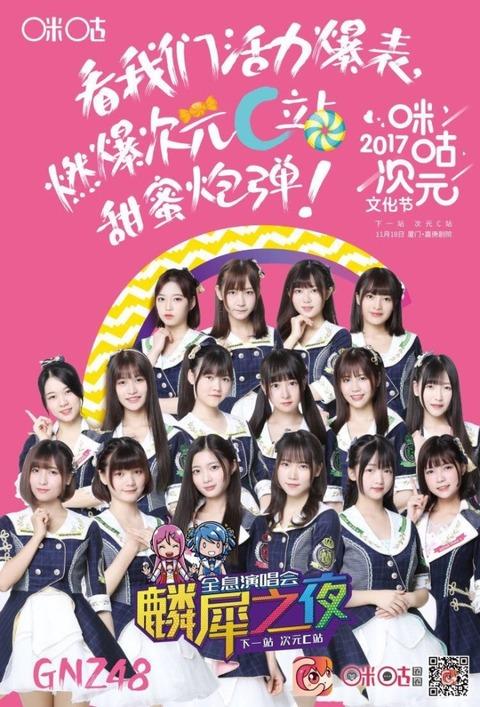 GNZ48麟犀之夜weibo171118
