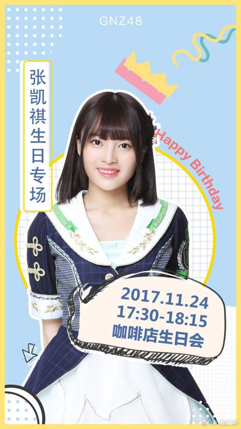 GNZ48張凱祺weibo171114