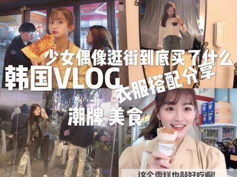 SNH48張昕vlog韓國a