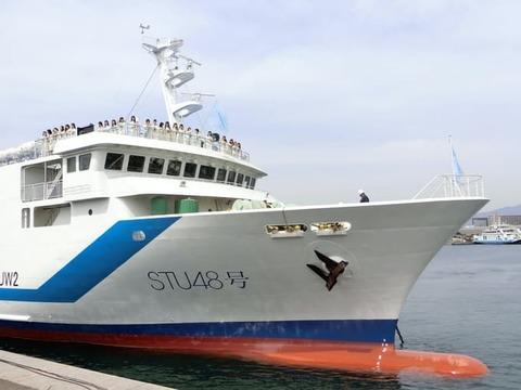 stu48_ship