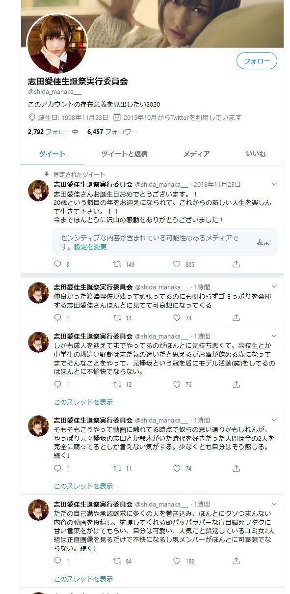 ツイッター 志田 愛佳
