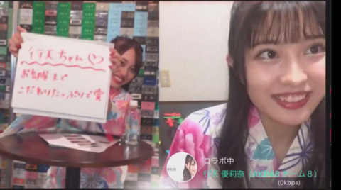 yurina0003_20200828
