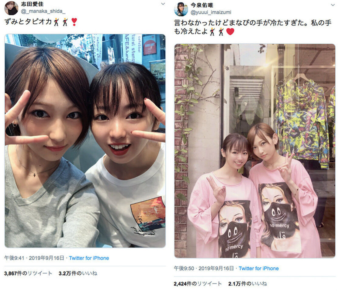 愛佳 youtuber 志田 ずーみんとワタナベマホトの馴れ初めは志田愛佳の紹介!Youtuberとの出会いのきっかけを調査!