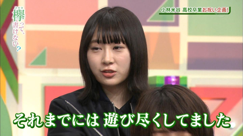 【悲報】長沢菜々香「欅坂加入前に全て遊びつくした」