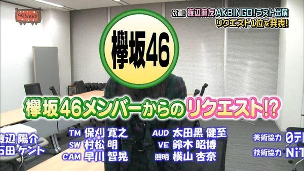 来週のAKBINGO!のまゆゆ卒業企画に何故か欅坂46の菅井友香が登場!いやいやいや乃木坂の生駒だろそこは!wwwww