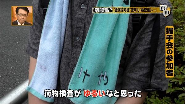 欅坂46握手会「荷物検査がゆるい」→若月「完璧なんてものは作れない」