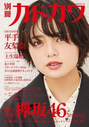 【恒例】欅坂46の絶対的エース・平手友梨奈、右ひじ負傷ってよ・・・