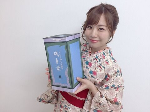 SKE48青木詩織が本当にとってもすごいお酒「磯自慢」をお土産にもらう!!!