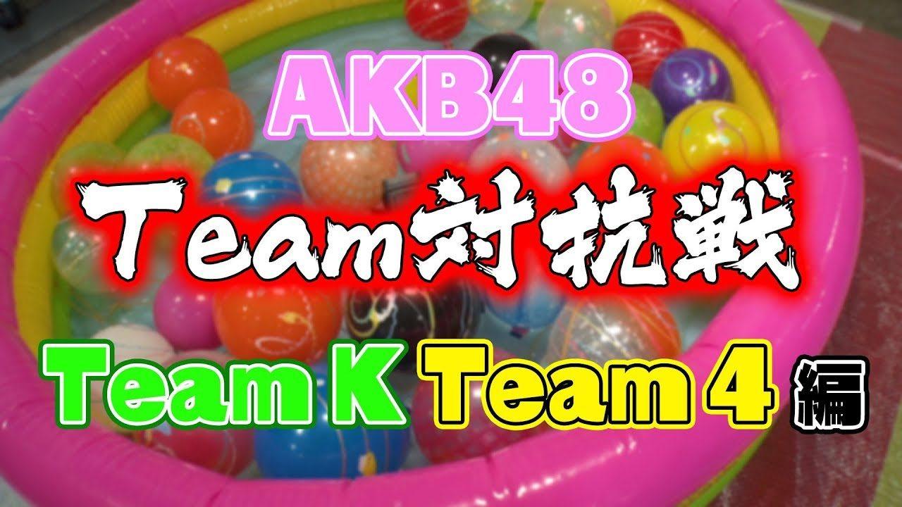 【動画】浴衣でバトル!AKB48チーム対抗ヨーヨー釣り対決!(チームK、チーム4)