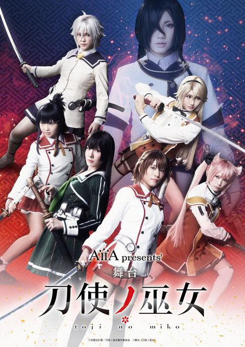 AiiA presents' 舞台『刀使ノ巫女』のゲネプロ動画キター♪───O(≧∇≦)O────♪