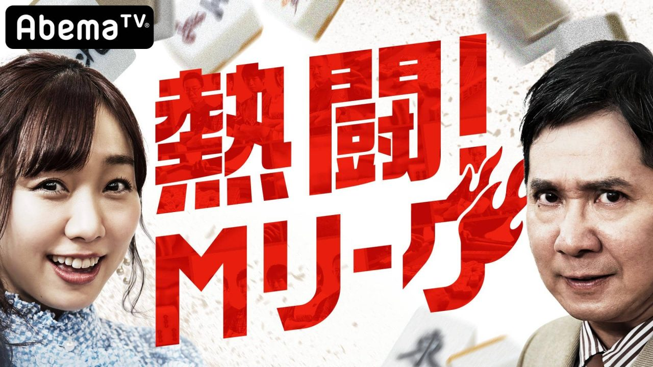 SKE48 須田亜香里 / NMB48 村瀬紗英 * AbemaTV「熱闘!Mリーグ」#21:FS後半戦、Mリーガーによる対局振り返り [3/17 22:00~]