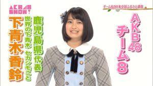 【AKB48】引退なされる世界の下青木香鈴氏、ヲタに苦言を呈す「お見送りは当り前じゃない、感謝して欲しい」「握手会でアドバイスされると腹が立つ」【チーム8かりん】