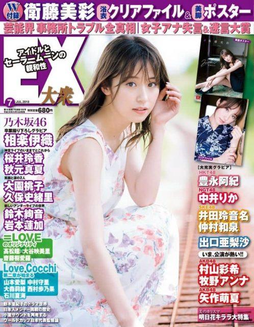 EX大衆 2018年7月号