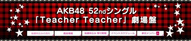 AKB48 52ndシングル「Teacher Teacher」劇場盤 5次完売状況まとめ!!【AKB48/SKE48/NMB48/HKT48/NGT48/STU48/チーム8】