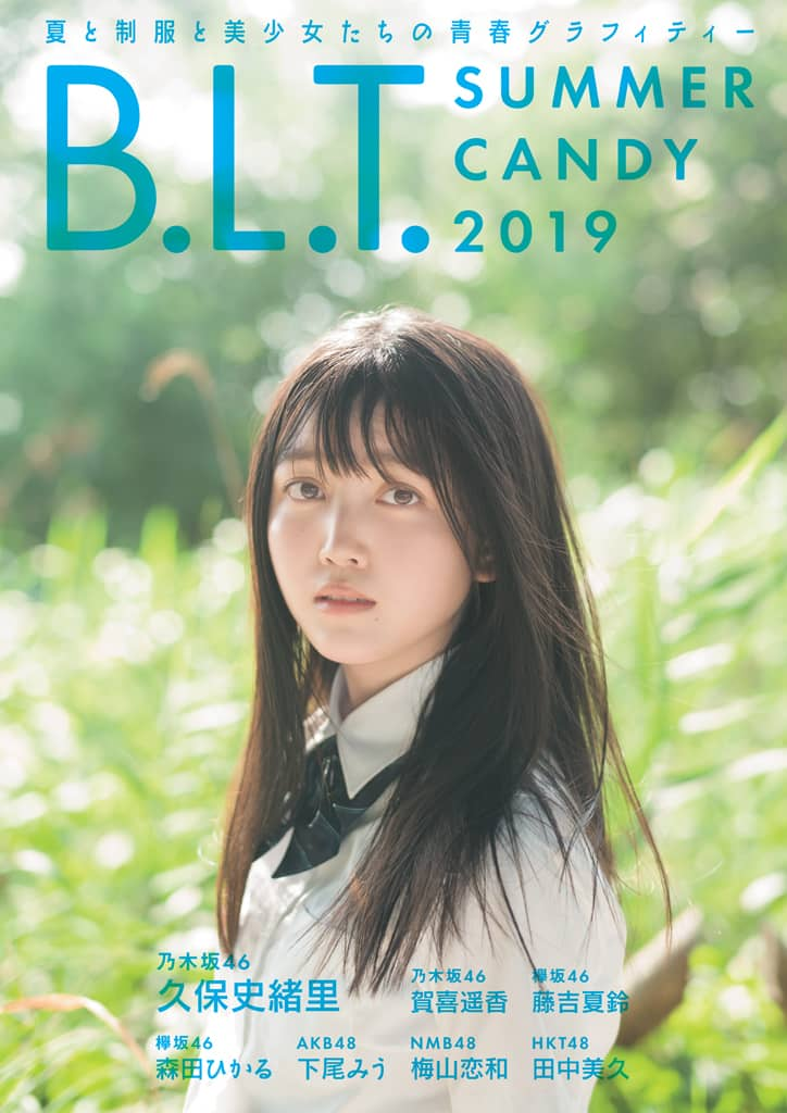 AKB48 下尾みう、NMB48 梅山恋和、HKT48 田中美久 掲載! 制服美少女ムック「B.L.T. SUMMER CANDY 2019」8/22発売!