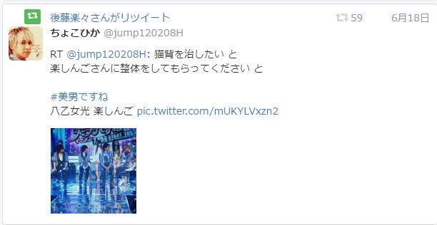 【SKE】後藤楽々がTwitter誤爆でジャニヲタ発覚?