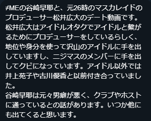 【≠ME】谷崎早耶と元26時のマスカレイドのプロデューサー松井広大のデート動画が流出か