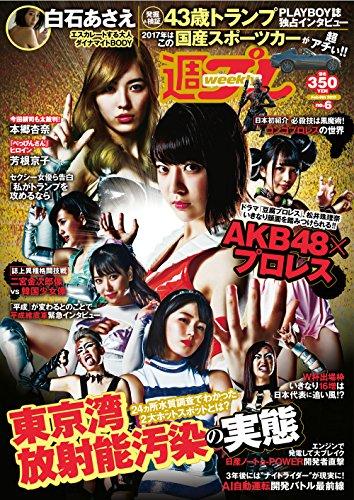 週刊プレイボーイ No.6 2017年2月6日号