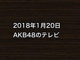 2018年1月20日のAKB48関連のテレビ