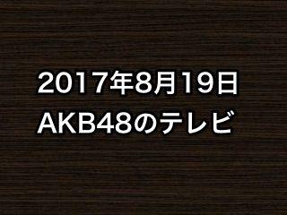 「あるある晩餐会」「有吉反省会」など、2017年8月19日のAKB48関連のテレビ