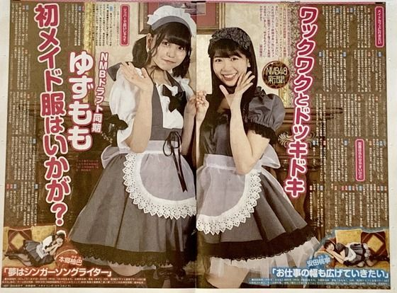 AKB新聞「本郷柚巴さんのメイド服生写真はセブンネットショッピング版だけ」