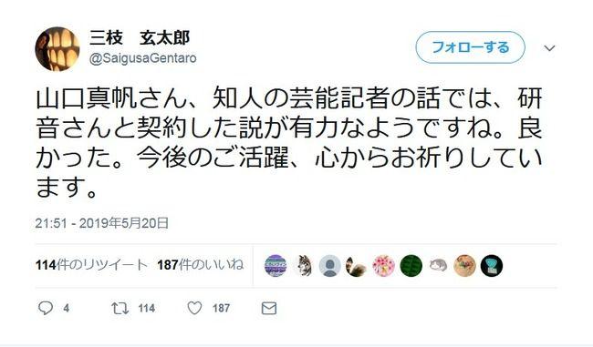 【朗報】元NGT48山口真帆、「研音」と契約した模様!!!【まほほん】