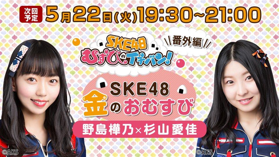 5/22 19:30〜 SHOWROOM「SKE48金のおむすび(むすびのイチバン!番外編)」出演:野島樺乃、杉山愛佳