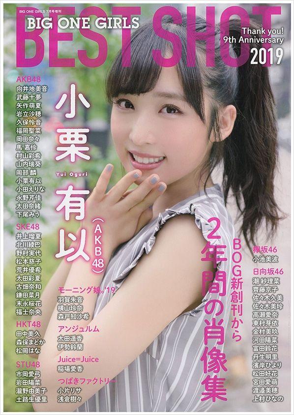 AKB48 チーム8 小栗有以、表紙&巻頭特集! 「BIG ONE GIRLS BEST SHOT 2019年7月号」6/26発売!
