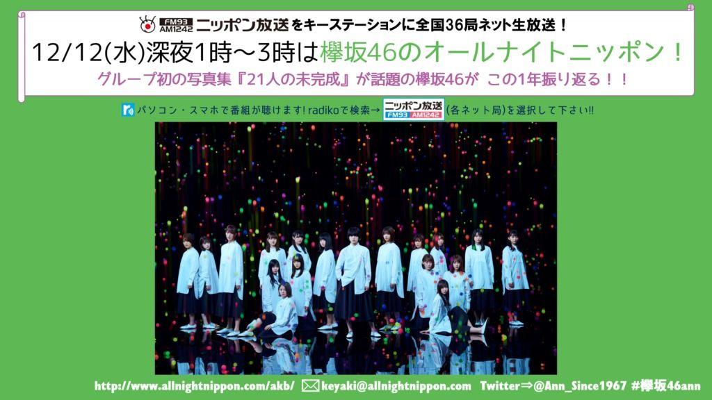 「欅坂46のオールナイトニッポン」出演:長濱ねる・織田奈那【12/12 25:00〜】