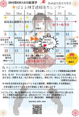 【島崎遥香選対より】このままでは上位メンバーに勝つどころか、神7も危うい。みなさん傍観者にならずに選挙へ協力お願いします!!!【固定記事】